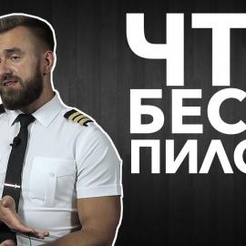 Пилот Максим Залевский о своей работе