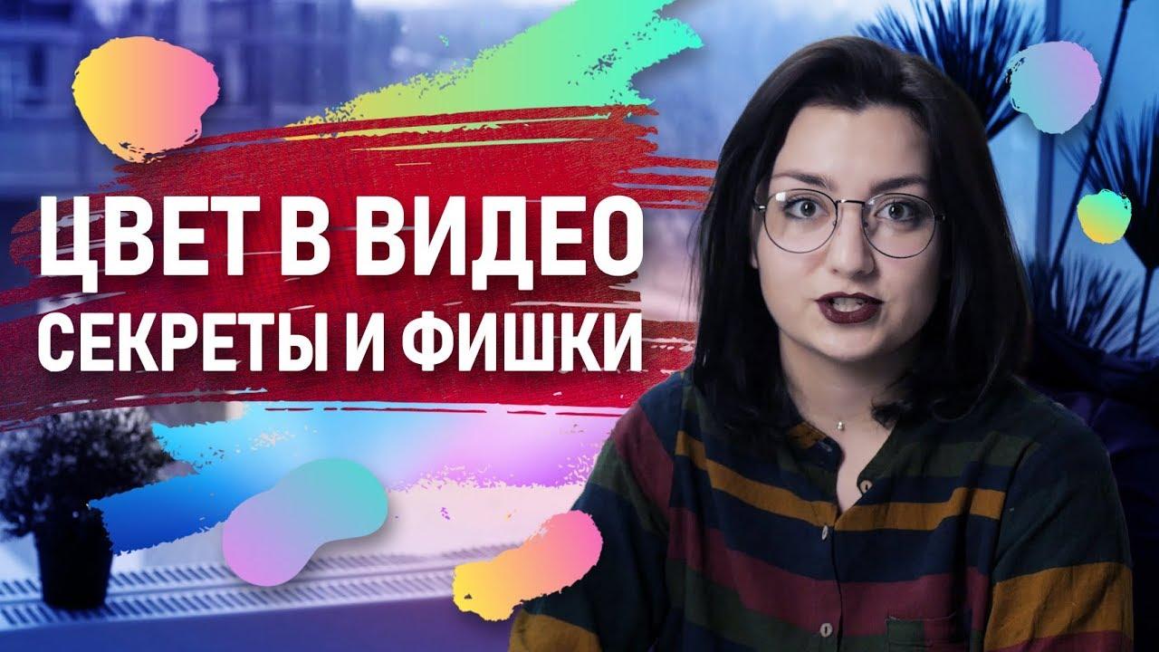 Хохлов Сабатовский: Цветокоррекция в видео. Магия цвета. Секреты и фишки от дизайнера