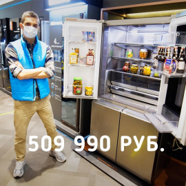 Двухстворчатый холодильник за полмиллиона