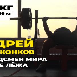 Андрей Сапожонков: Как тренируется сильнейший жимовик России