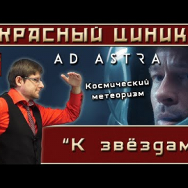 Красный циник: обзор фильма К звёздам (2019)