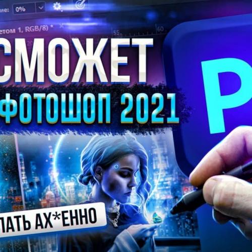 CG Speak: Крутые возможности Adobe Photoshop 2021