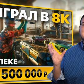 Антон Логвинов: RTX 3090. Телевизор 8K