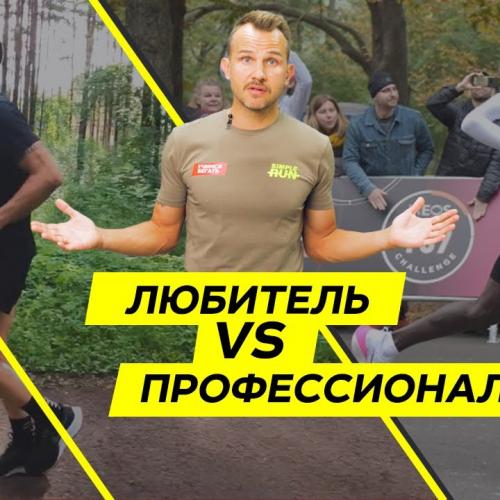 Simple Run: Любитель или профессионал в беге. В чём разница?