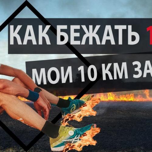 Бег, здоровье, красота: Как бежать 10 км. Мои 10 км за 32 минуты