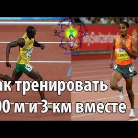 Бег, здоровье, красота: Как сочетать подготовку к бегу на 3 км и на 100 метров