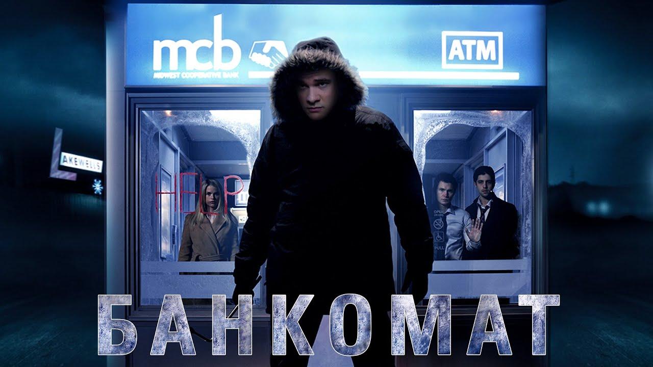 Фальшивый Критик: обзор фильма Банкомат (2012)
