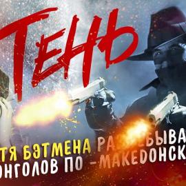 TerlKabot: обзор фильма Тень (1994)