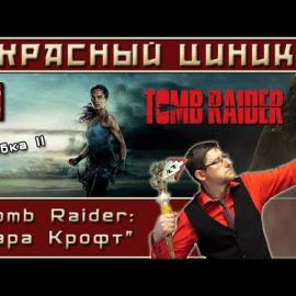 Красный Циник: обзор фильма Tomb Raider: Лара Крофт (2018)