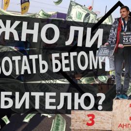 Бег, здоровье, красота: Можно ли заработать бегом в России любителю на призовых?