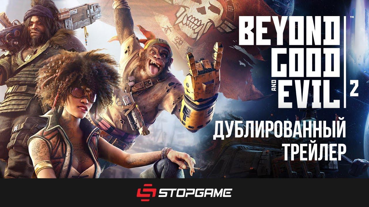 Трейлер: Beyond Good and Evil 2