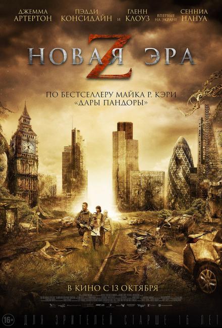 Новая эра Z (2016)
