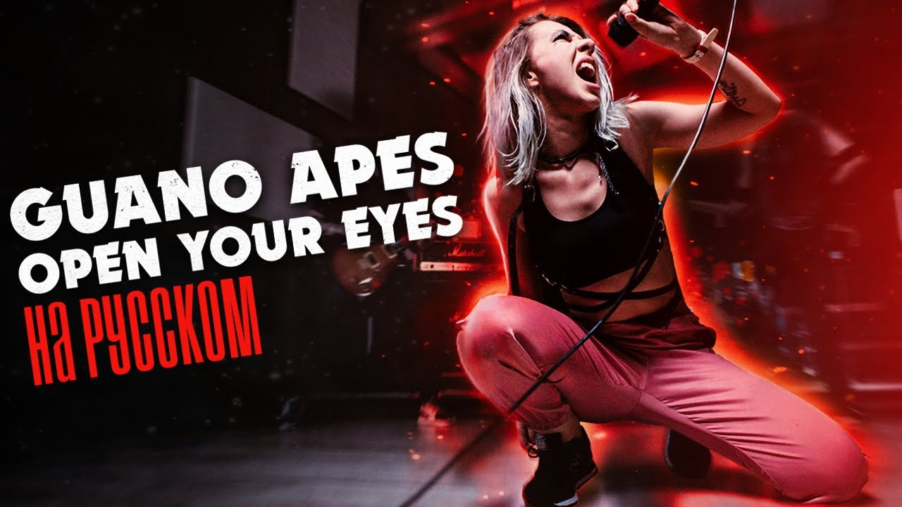 Ai Mori: Guano Apes – Open Your Eyes на руссском