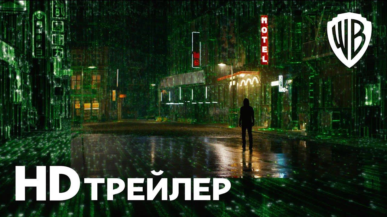 Трейлер Матрица 4: Воскрешение (2021)