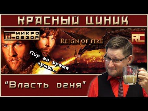 Красный Циник: обзор фильма Власть огня (2002)